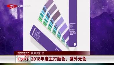 預測流行色:2018年度主打顏色 紫外光色