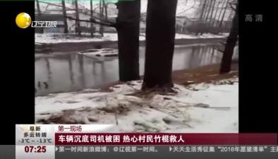 車輛沉底司機被困 熱心村民竹棍救人
