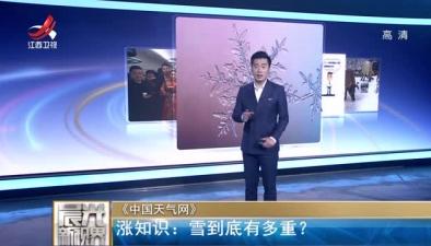 《中國天氣網》:漲知識雪到底有多重?
