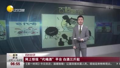 """網上驚現""""代喝酒""""平臺 白酒三斤起"""