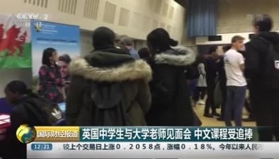 英國中學生與大學老師見面會 中文課程受追捧