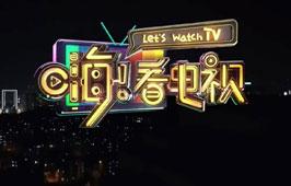 湖南衛視2018年重磅新欄目《嗨!看電視》首映反響熱烈