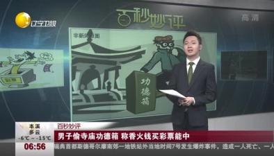 男子偷寺廟功德箱 稱香火錢買彩票能中