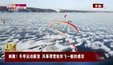 刺激!冬季運動新寵 風箏滑雪給你飛一般的感覺