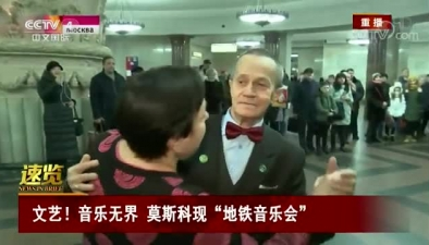 """文藝!音樂無界 莫斯科現""""地鐵音樂會"""""""