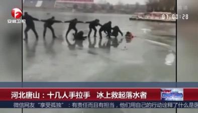 河北唐山:十幾人手拉手 冰上救起落水者