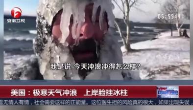 美國:極寒天氣衝浪 上岸臉挂冰柱