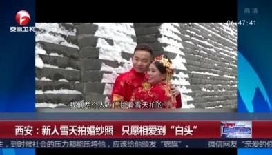"""西安:新人雪天拍婚紗照 只願相愛到""""白頭"""""""