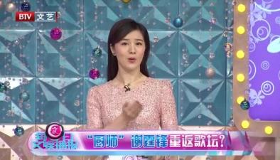 """""""廚師""""謝霆鋒重返歌壇?"""