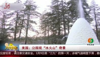 """美國:公園現""""冰火山""""奇景"""