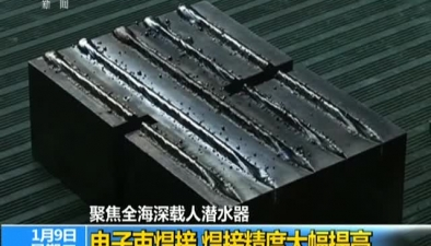 聚焦全海深載人潛水器:電子束焊接 焊接精度大幅提高