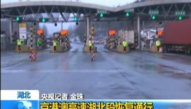 湖北:京港澳高速湖北段恢復通行