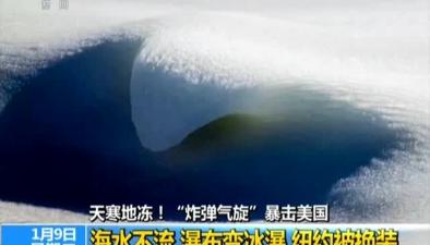 """天寒地凍!""""炸彈氣旋""""暴擊美國:海水不流 瀑布變冰瀑 紐約被換裝"""