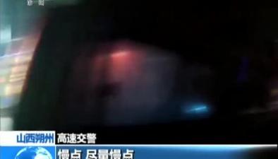 山西:病患遇高速封閉 交警帶道通行