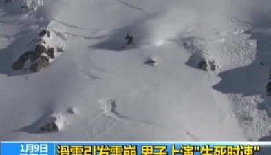 """滑雪引發雪崩 男子上演""""生死時速"""""""