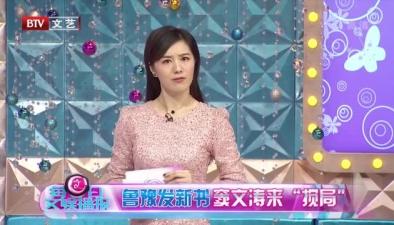 """魯豫發新書 竇文濤來""""攪局"""""""
