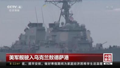 美軍艦駛入烏克蘭敖德薩港