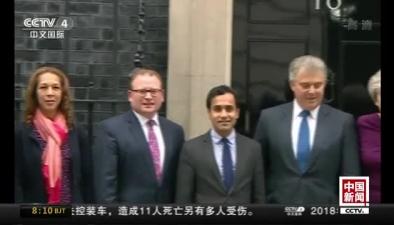 英首相小幅改組內閣 新成員集體亮相