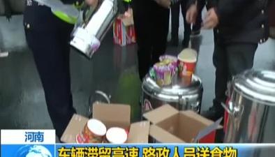 河南:車輛滯留高速 路政人員送食物