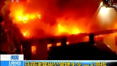 美國:馬薩諸塞州公寓樓大火 一人受傷