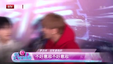 羅志祥:冠軍是我的_