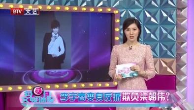 李宇春變身反派 欺負梁朝偉?