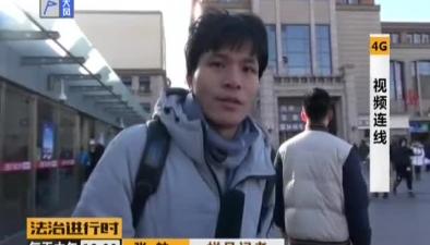 北京站清理整治站前秩序