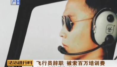 飛行員辭職 被索百萬培訓費