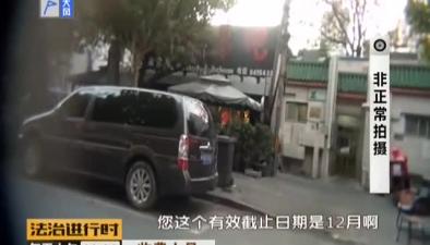 路側停車需謹慎 記者解密騙局套路