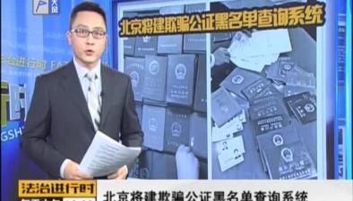 北京將建欺騙公證黑名單查詢係統