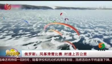 俄羅斯:風箏滑雪比賽 時速上百公裏