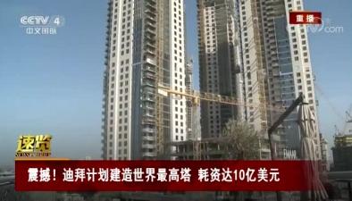 震撼!迪拜計劃建造世界最高塔 耗資達10億美元
