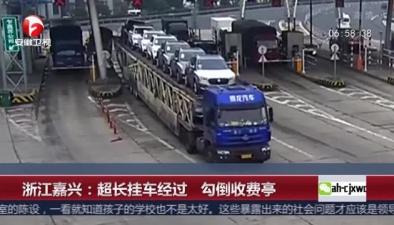 浙江嘉興:超長挂車經過 勾倒收費亭