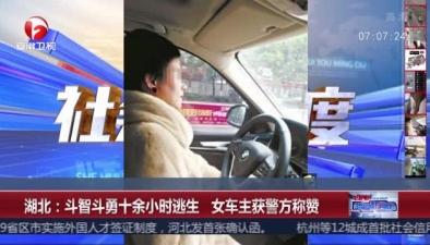 湖北:鬥智鬥勇十余小時逃生 女車主獲警方稱讚