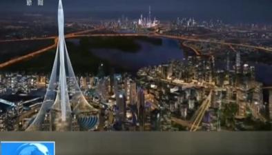 迪拜:計劃建世界最高塔 耗資達10億美元