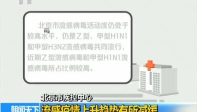 北京市疾控中心:流感疫情上升趨勢有所減緩