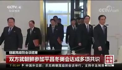 韓朝高級別會談結束