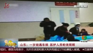 山東:一歲娃遇車禍 醫護人員輪流照顧