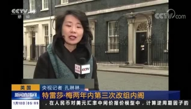 特雷莎·梅兩年內第三次改組內閣