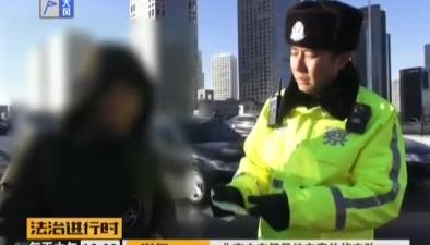交警嚴查涉牌車 確保出行安全