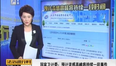 國家衛計委:預計流感高峰將持續一段時間