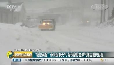 """歐美嚴寒天氣:""""極地渦旋""""帶來極寒天氣 有專家稱全球氣候變暖仍存在"""