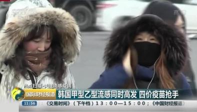 關注流感疫情:韓國甲型乙型流感同時高發 四價疫苗搶手