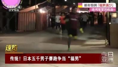 """傳統!日本五千男子賽跑爭當""""福男"""""""