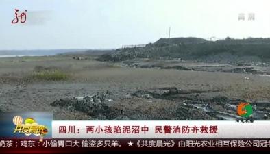 四川:兩小孩陷泥沼中 民警消防齊救援