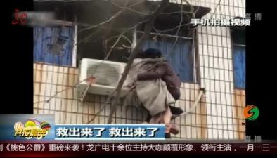河南:突發火災孕婦被困 電工爬樓救人