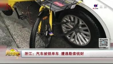 浙江:汽車被鎖單車 遭遇勒索錢財