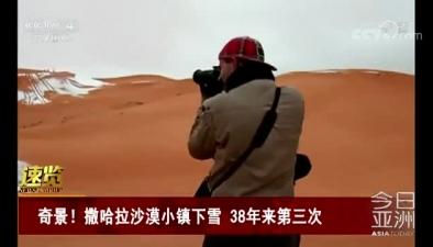 奇景!撒哈拉沙漠小鎮下雪 38年來第三次