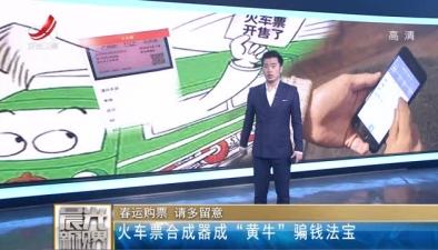"""春運購票 請多留意:火車票合成器成""""黃牛""""騙錢法寶"""