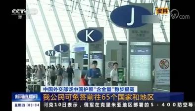 """中國外交部談中國護照""""含金量""""穩步提高 我公民可免簽前往65個國家和地區"""